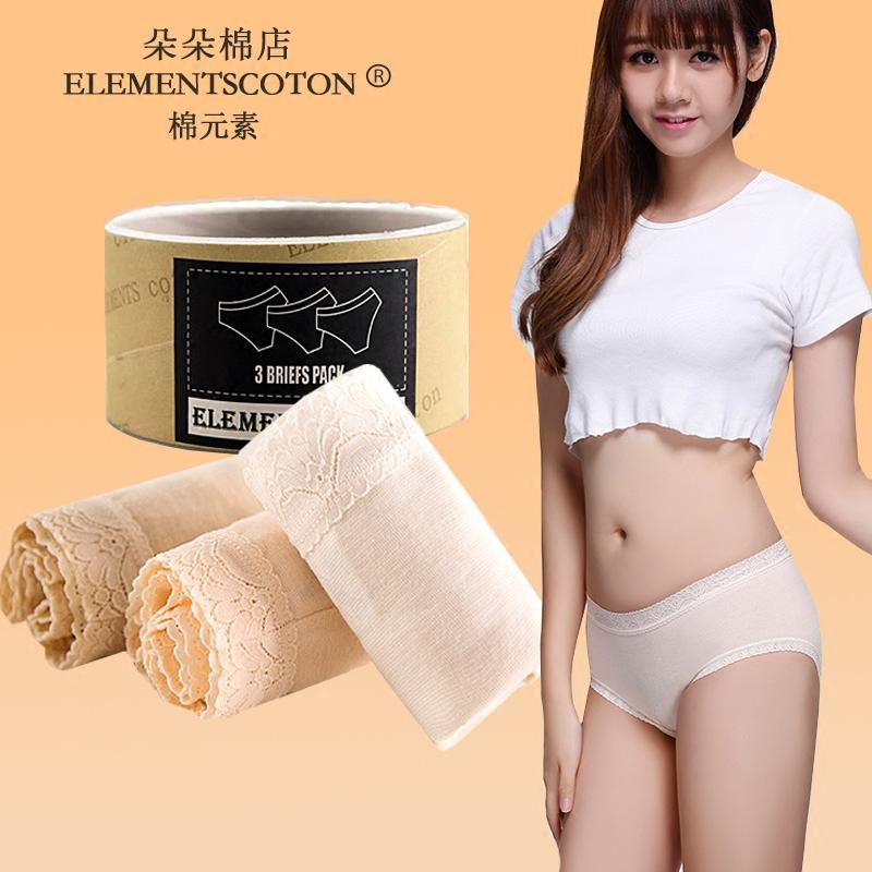 棉元素专柜正品高档女士内裤女纯棉无痕小平角裤中腰E308高腰E309