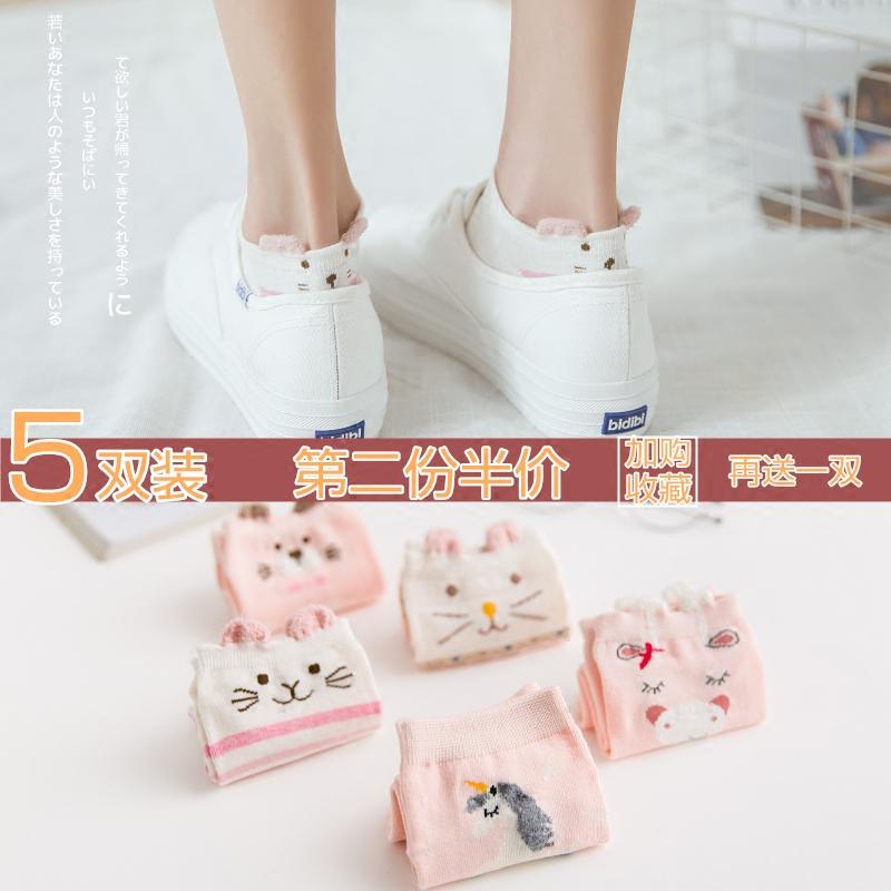 10月18日最新优惠浅口韩国可爱纯棉硅胶防滑女短袜