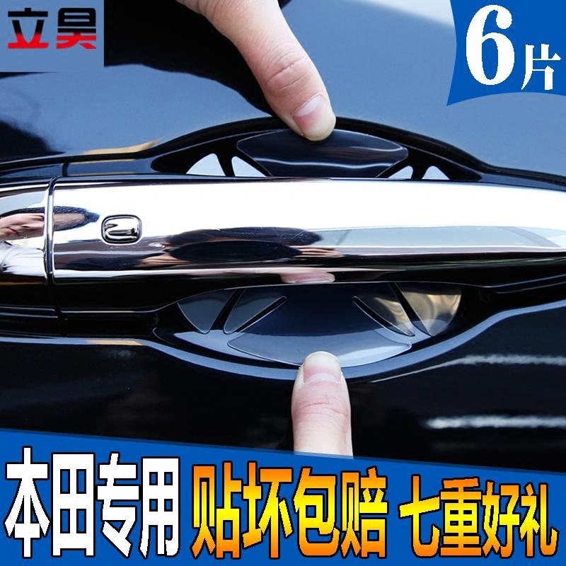 本田汽车犀牛皮保护膜车把手防刮贴XRV门碗CRV车门贴纸划痕门拉手