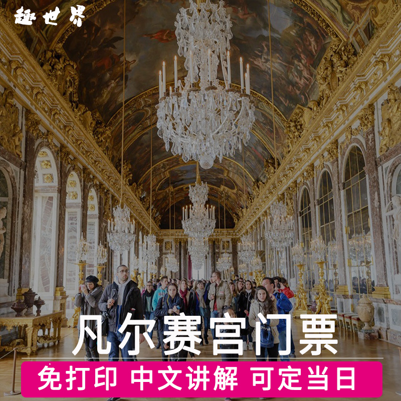 [Versailles - Grand ticket] no printing for grand ticket of Versailles
