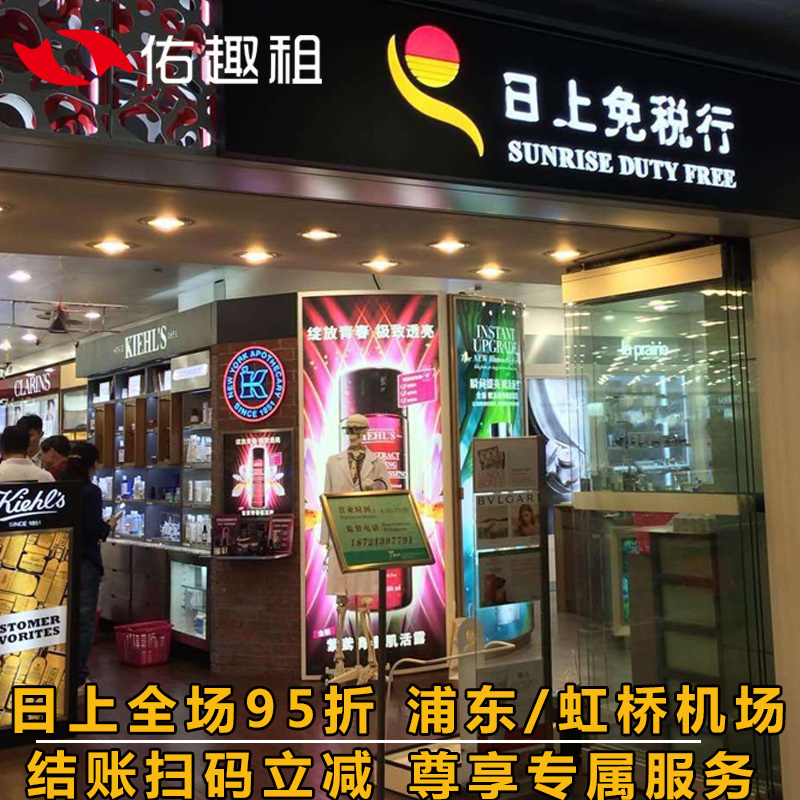 上海浦东虹桥机场93日上免税店95折券二维码打折优惠折扣全场通用