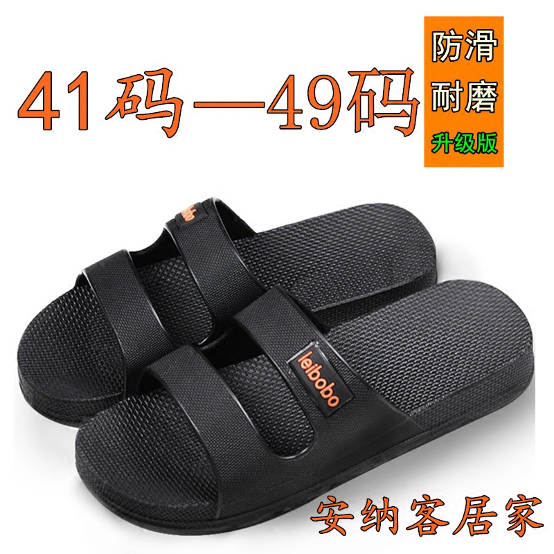 Summer mens plus large antiskid sandals mens large summer mens shoes 45 mens 46 mens slippers 47