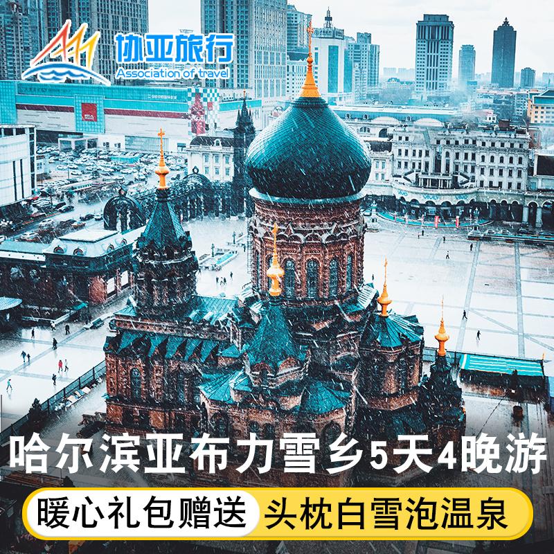 天津出发到黑龙江旅游畅玩哈尔滨亚布力雪乡纯玩无购物5天4晚HBXX