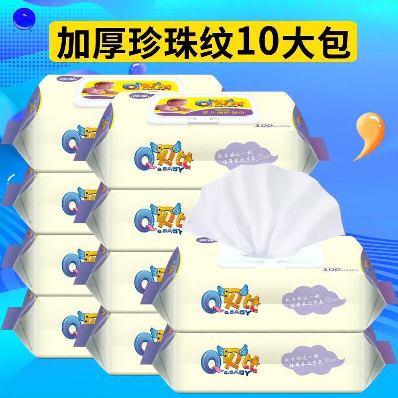 棉柔湿巾婴儿100初生宝宝抽取式带盖10包手口专用屁屁湿纸巾批发