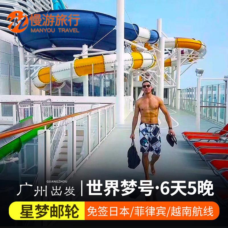 星梦邮轮世界梦号旅游广州出发日本