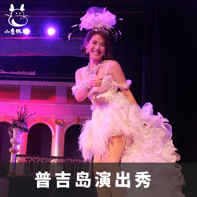 泰国普吉岛特色秀门票天上人间秀Room 88真人秀表演 含接送