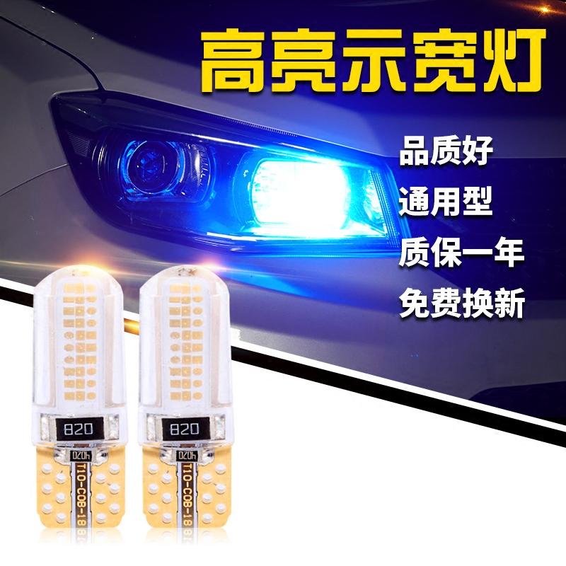 示宽灯超亮led透镜汽车车外灯日行灯改装通用行车灯t10冰蓝小灯泡
