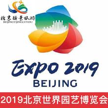 北京世界園藝博覽會門票北京世園會延慶世博會