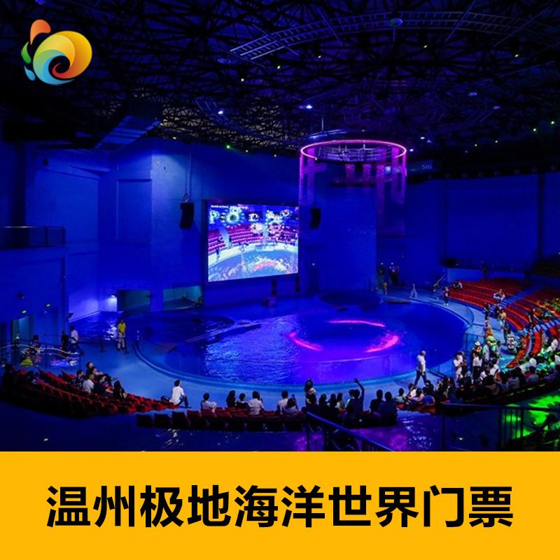 浙江温州极地海洋世界门票海洋馆大门票温州极地海洋世界