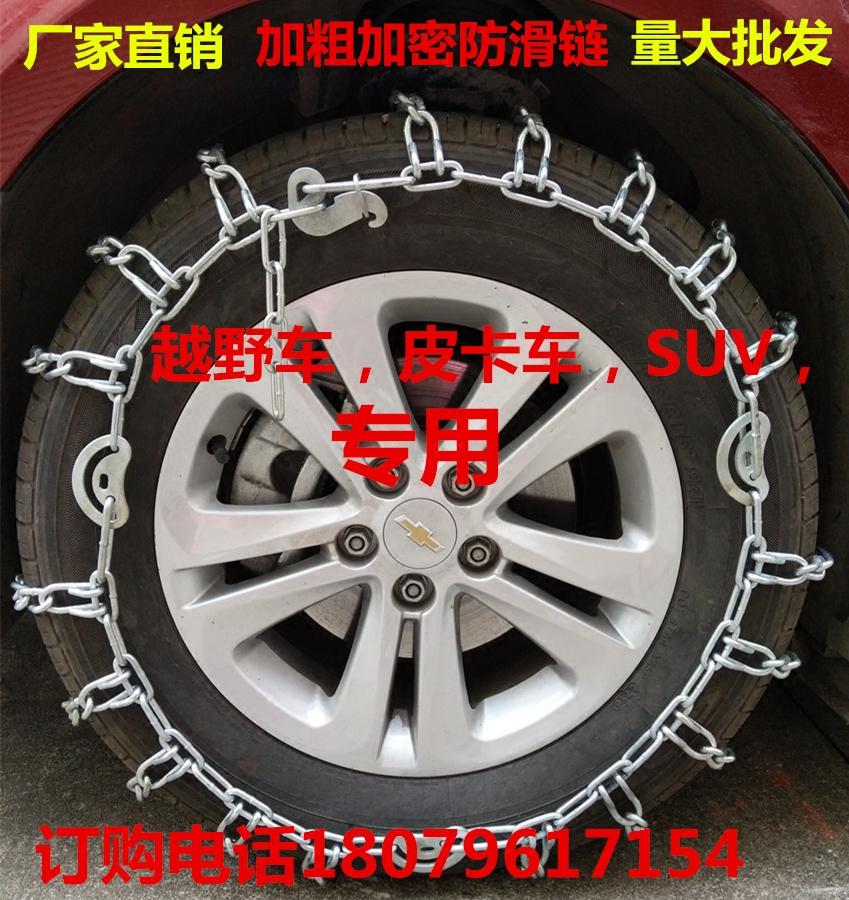 Автомобиль нескользящие Цепь автомобиля внедорожника пакет Пикап шина нескользящие металлический Шифрование цепей бесплатная доставка по китаю
