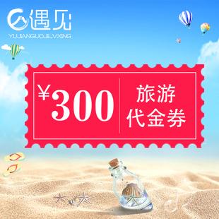 遇见国际旅行300元旅游代金券【每个ID限1个】