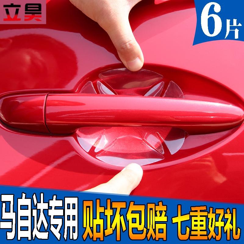 马自达车把手防刮贴阿特兹昂克赛拉汽车门把手保护膜贴纸划痕门碗