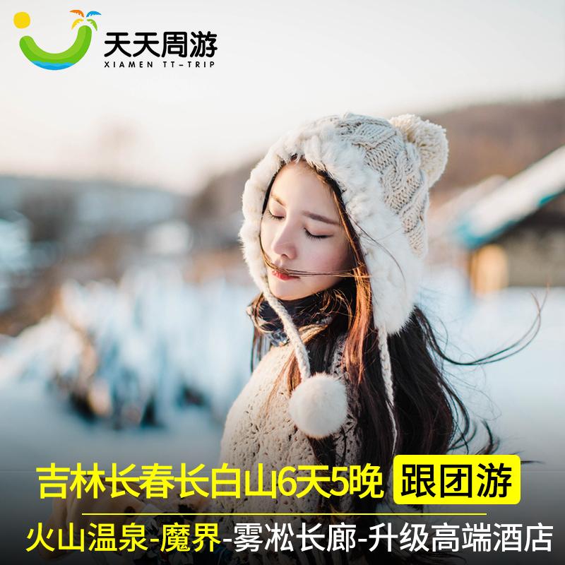 东北旅游 吉林长春长白山 哈尔滨雪乡亚布力6天5晚跟团游天津出发