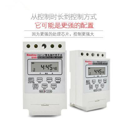微电脑时控开关 定时开关 电源定时器全自动大功率路灯时间控制器