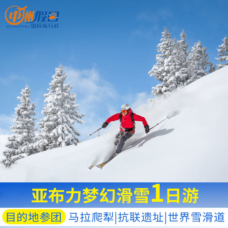 Yabuli new City Sunshine skiing 3 hours horse drawn sled snow flying saucer ski suit ski mirror 1 day with group tour