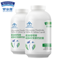 Lily Kang-glucosamine chondroitin sulfate calcium capsule 0.5g Granules * 80 *2 bottle Package Joint Bao