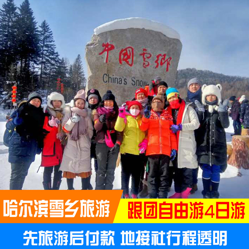 Snow town through snow Valley rime Island, skiing, Errenzhuan, hot spring, horse climbing plow, all inclusive of 4-day tour