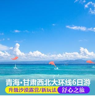 青海旅游西宁青海湖茶卡盐湖敦煌莫高窟6日西北青甘大环线拼车游品牌