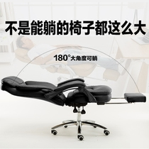 Mann can lie on a computer chair Home Office chair leather boss chair Swivel Chair study seat elevator