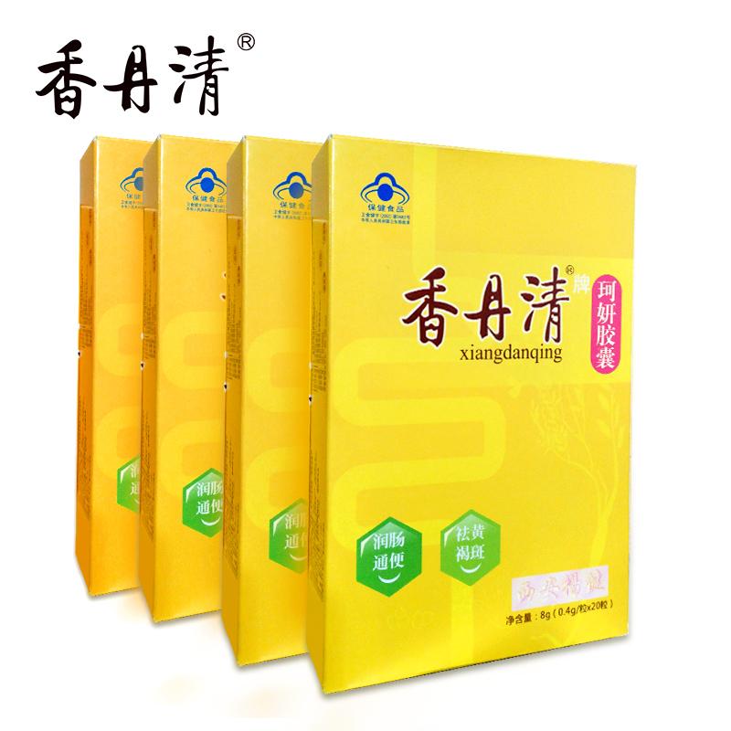 香丹清牌珂妍胶囊 0.4g/粒*20粒*4盒套餐 改善胃肠道功能 通便