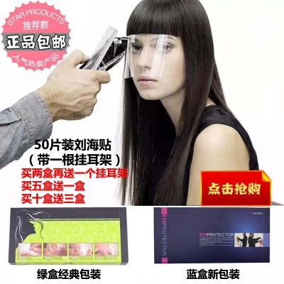 The new transparent hairdressing hairdressing mask, perm and dyeing hair salon, will block the face and protect the face with bangs stickers to cover the face mask
