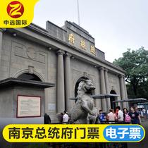 南京总统府门票丨近代史博物馆总统府大门票