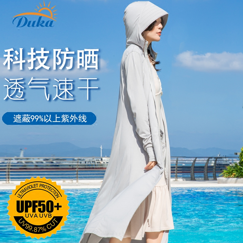 防晒衣女连帽长袖UPF50+中长款防紫外线韩版风衣夏季薄款海边外套