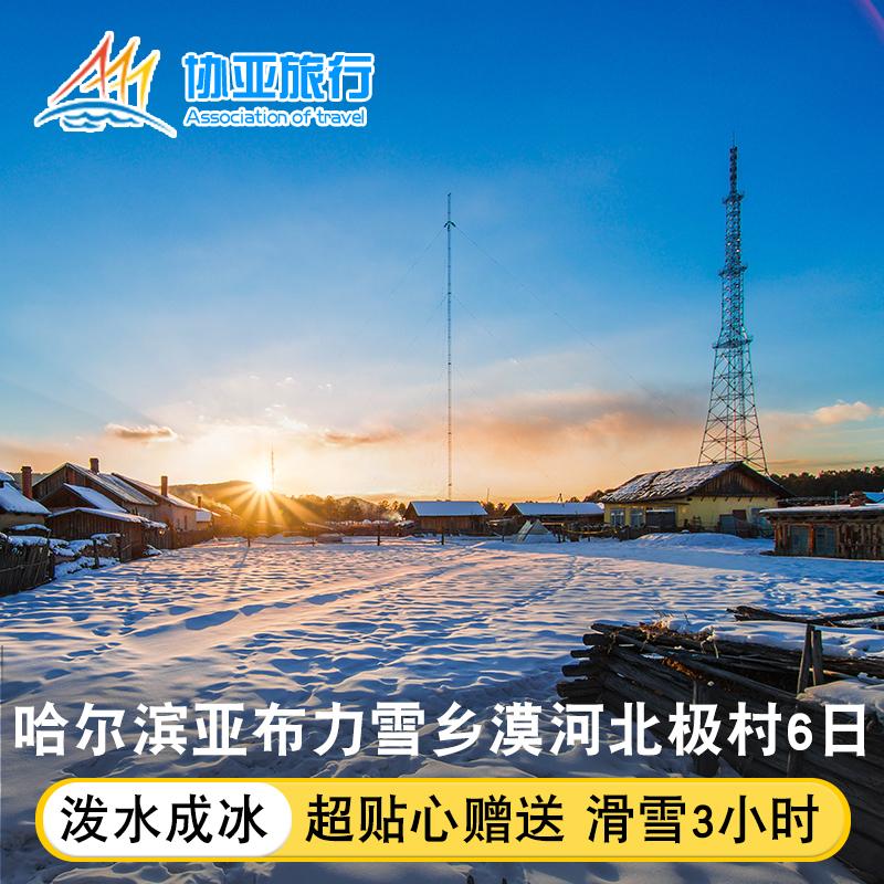 天津出发到哈尔滨旅游全景旅拍亚布力雪乡漠河北极村双飞6日游BJ