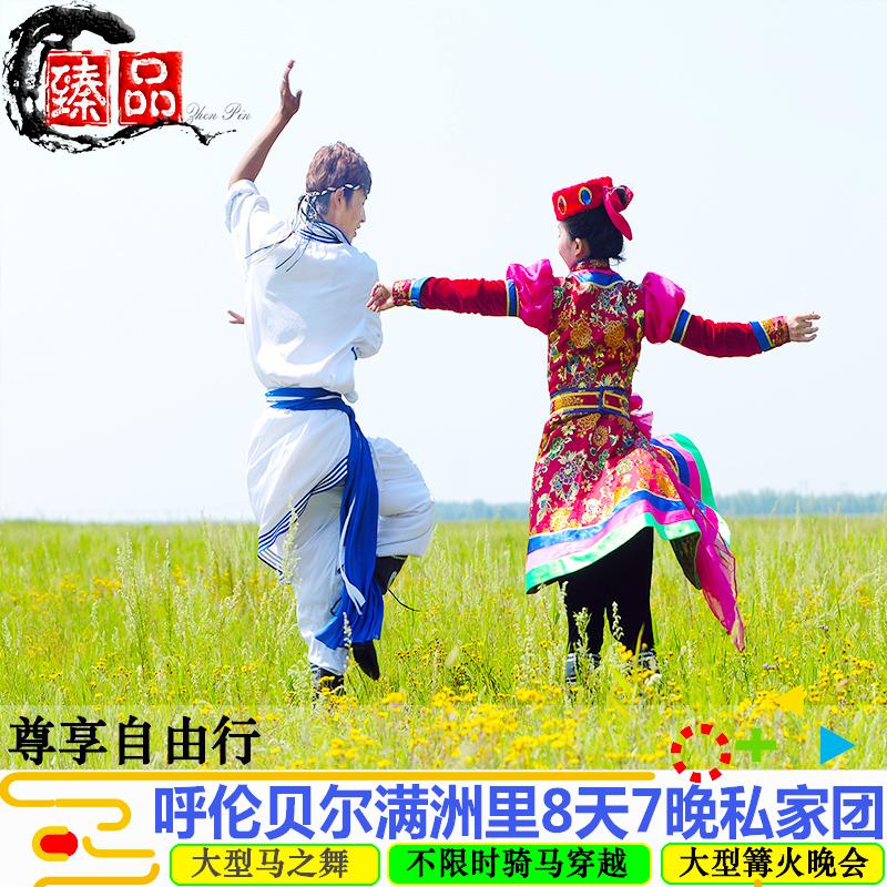 Inner Mongolia Hulunbuir prairie tourism Hailar Manzhouli 8 days 7 nights pure play quality free travel