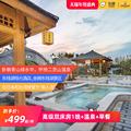 宁波东钱湖恒元酒店高级双床房1晚+二灵山温泉+自助早餐2份