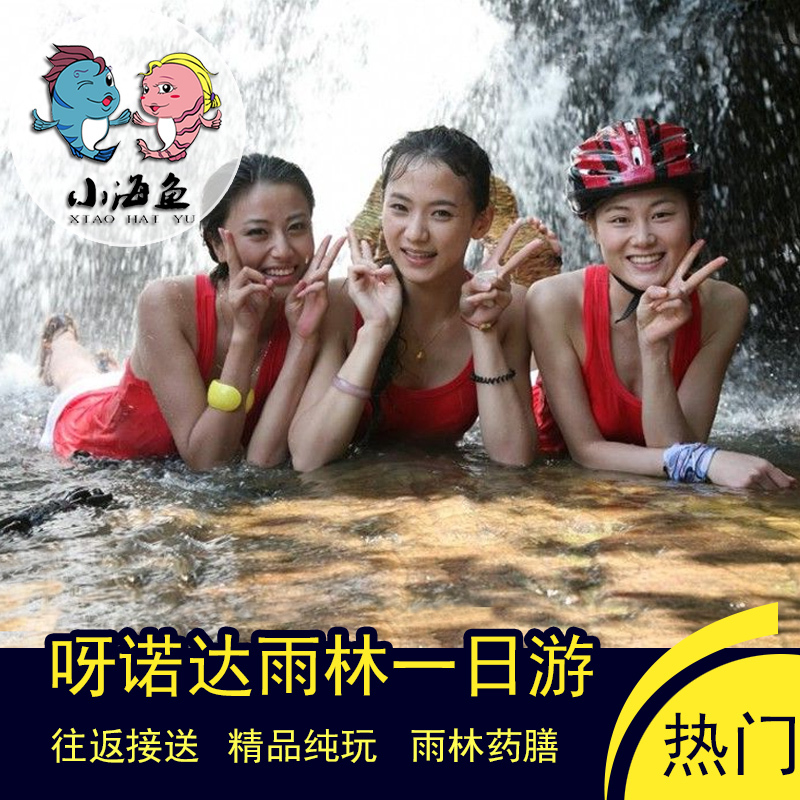 One day tour of Hainan Sanya anoda tropical rain forest with admission ticket