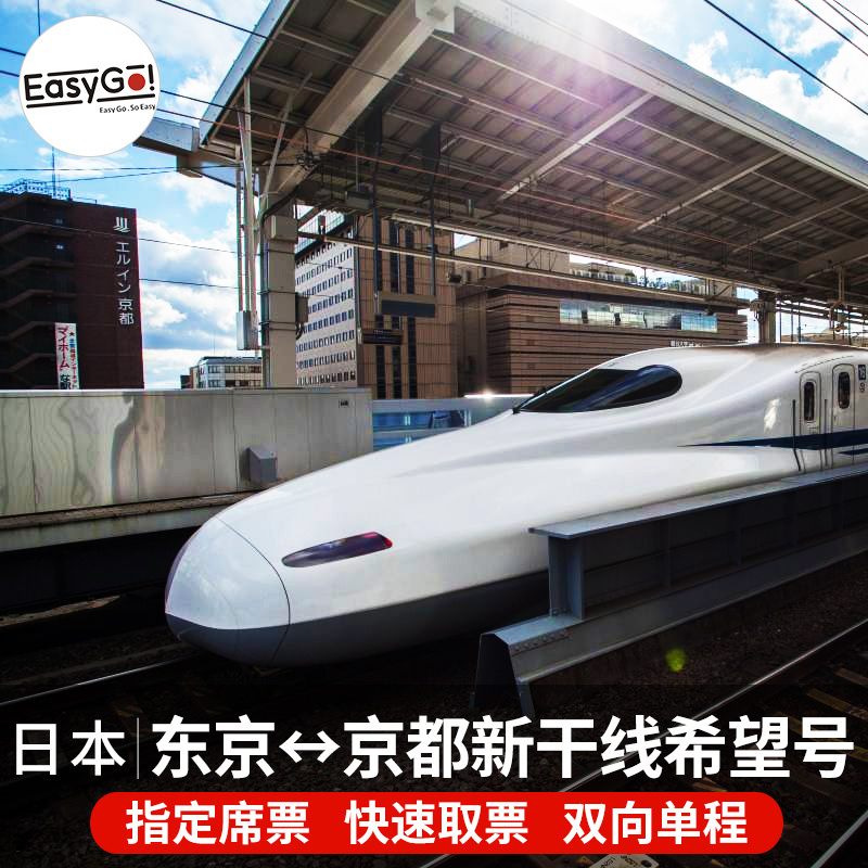 Easy go Tokyo to Kyoto Shinkansen hope designated seat ticket experience fast and comfortable
