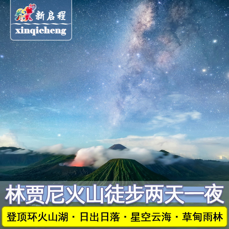 Two day and one night hike at linghani volcano, Longmu Island
