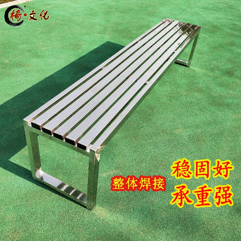 Stainless steel bench Park rest outdoor bench outdoor leisure back bench bench bench bench bench bench 304
