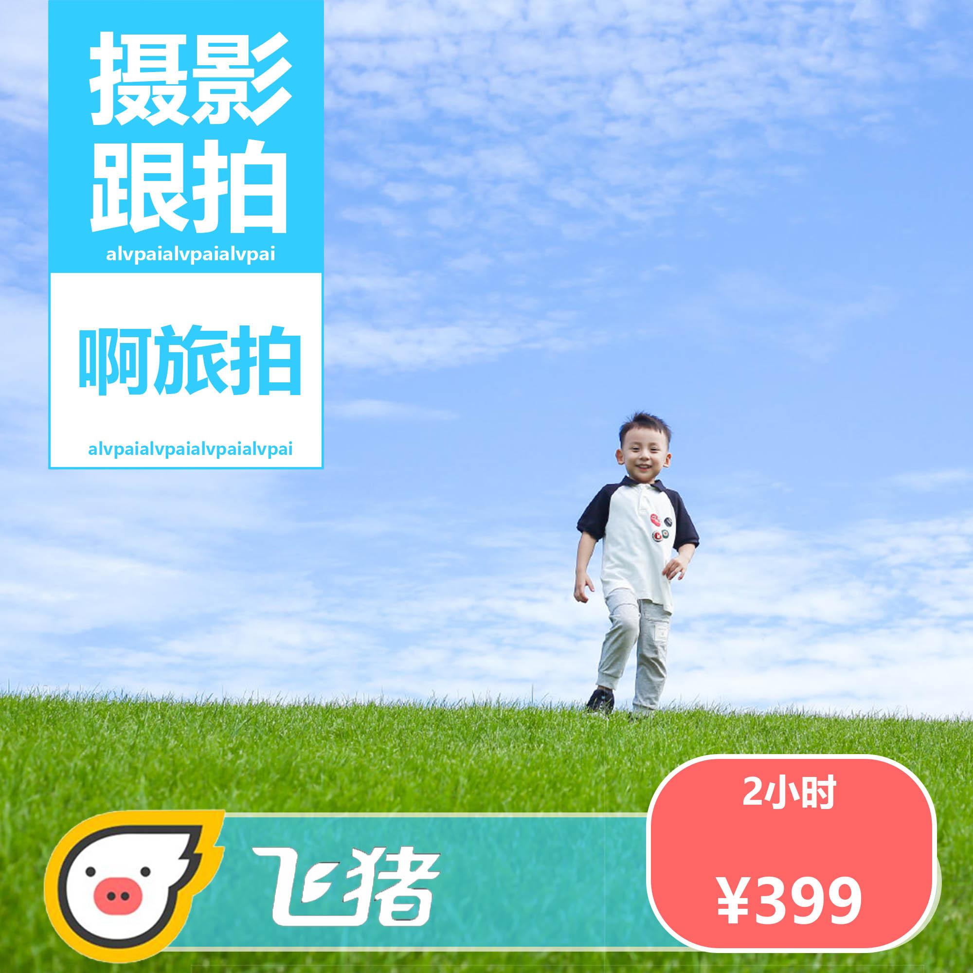 牡丹江大庆绥化鸡西黑河伊春跟拍亲子照小视频MV儿童写真摄影旅拍