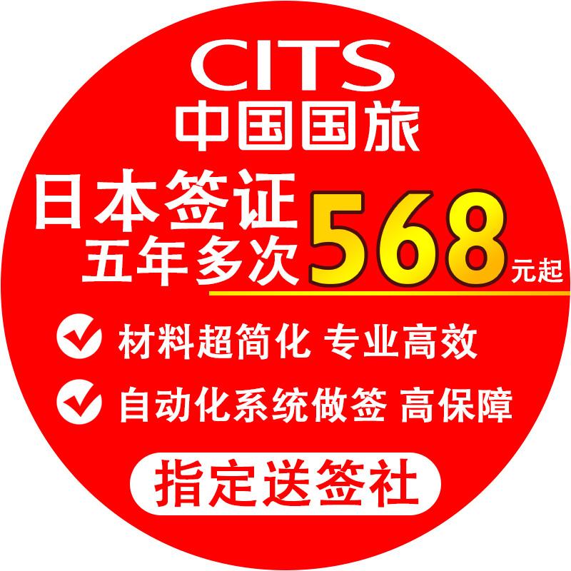 [上海送�]【中����旅】日本��C五年多次��人旅游5年
