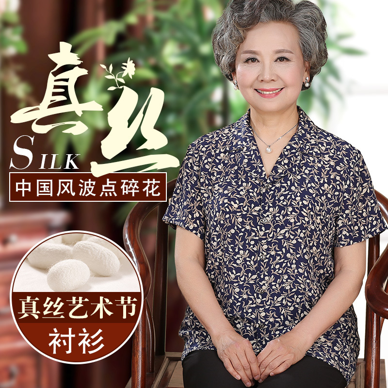 2018和家缘夏季中老年女装单件中年大码上衣宽松衬衫HJY1604-205