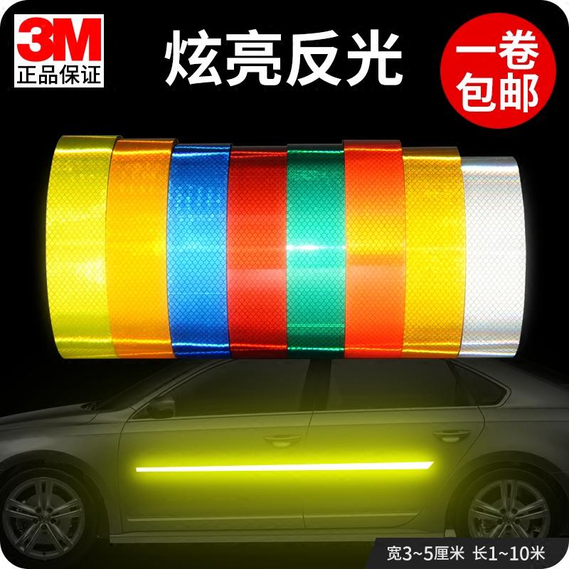 3M钻石级汽车防擦反光条自行车超强反光贴夜间警示安全爆裂反光膜