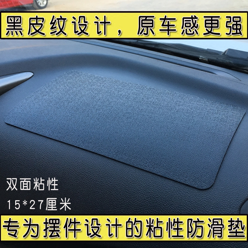 汽车防滑垫耐高温车载车内摆件车用粘香水座中控仪表台手机置物垫