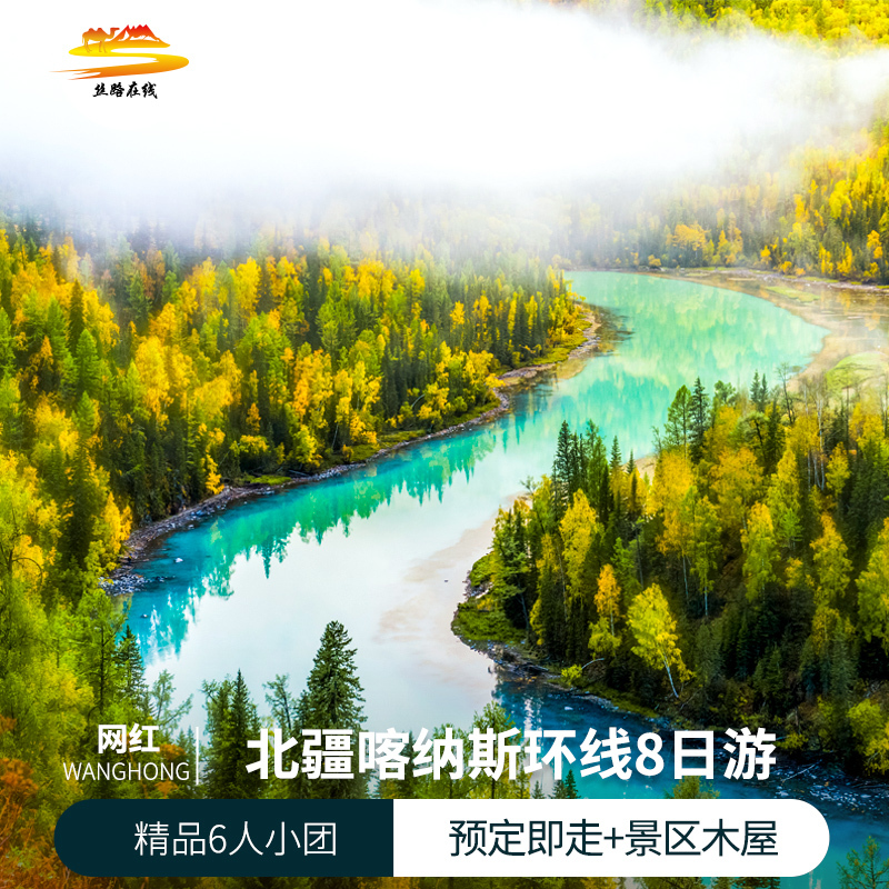 Xinjiang Tourism Kanas 8 days and 7 nights