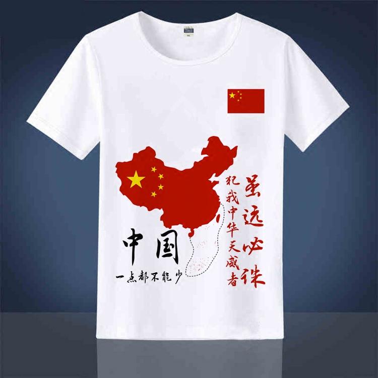 11-04新券爱国主题中国一点都不能少五星红旗国旗半袖衫男女短袖t恤DIY定制