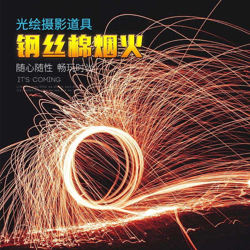 Провод хлопок фейерверк дым пожар свет окрашенный фотография реквизит блестящий стрельба фото творческий свадьба холодный фейерверк качели пламя железо хлопок