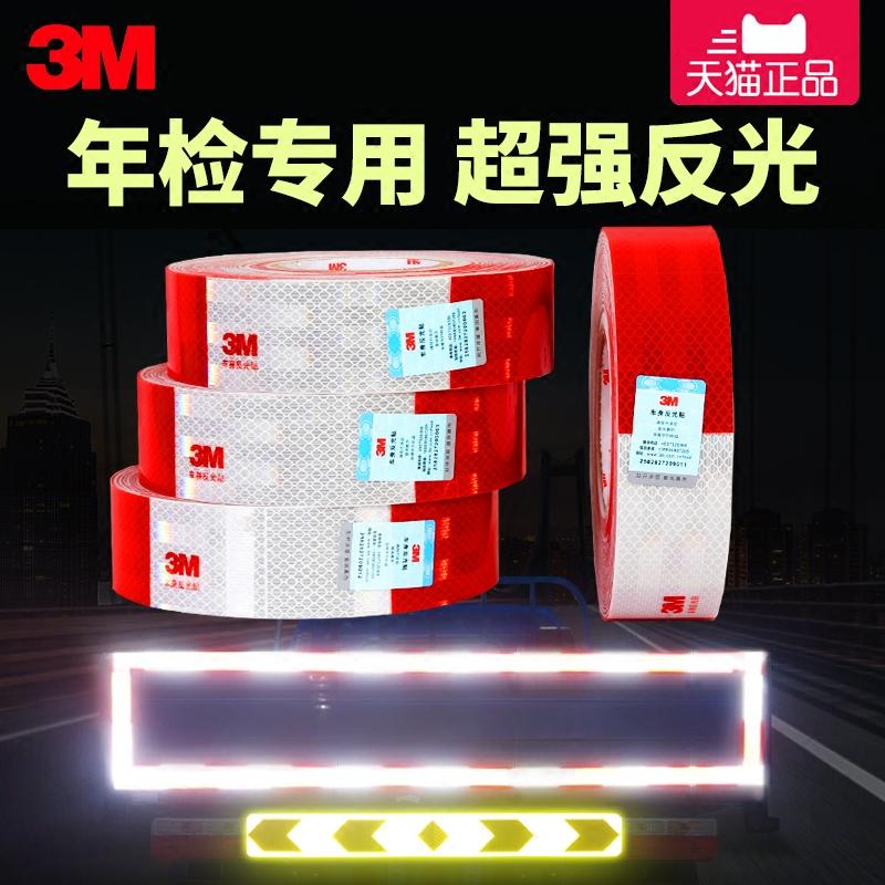 3M反光条贴车身反光贴货车警示标识夜光汽车贴纸交通车辆年检用品