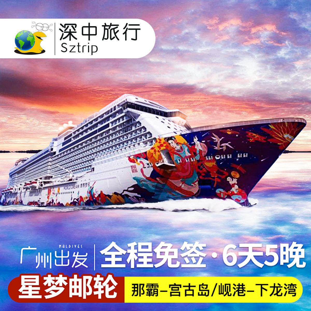 星梦邮轮世界梦号旅游广州出发越南