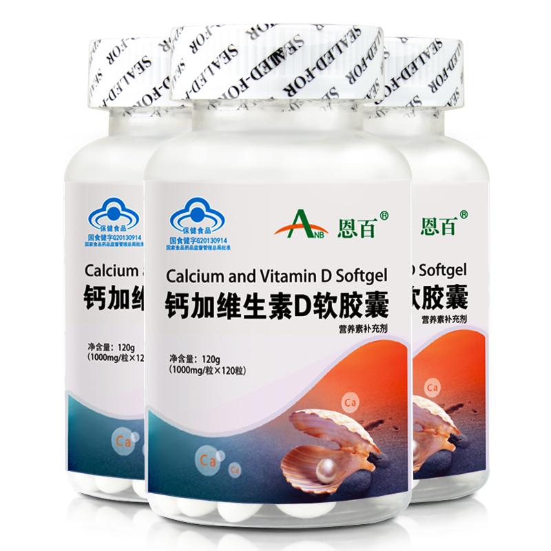 ANB/恩百 钙加维生素D软胶囊 1000mg/粒*120粒*3瓶套餐补钙