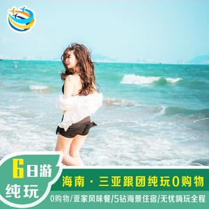 三亚海南旅游6天5晚跟团游双飞机票