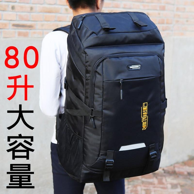 Большой емкости рюкзак мужской и женщины на открытом воздухе путешествие рюкзак 80 литровый восхождение фрахтование шаг путешествие багаж компьютер пакет