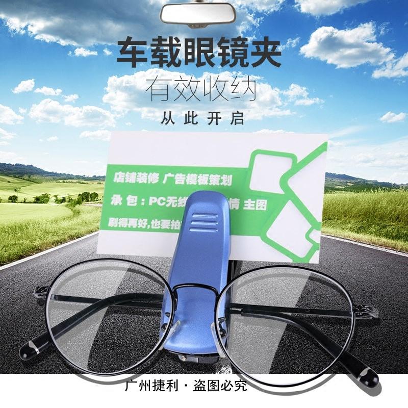 汽車眼鏡夾子車載車用車內遮陽擋眼鏡架墨鏡夾眼鏡盒汽車裝飾用品