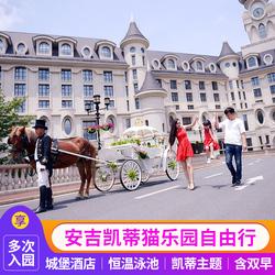 安吉银润锦江城堡酒店杭州hello kitty主题乐园凯蒂猫双人2日门票