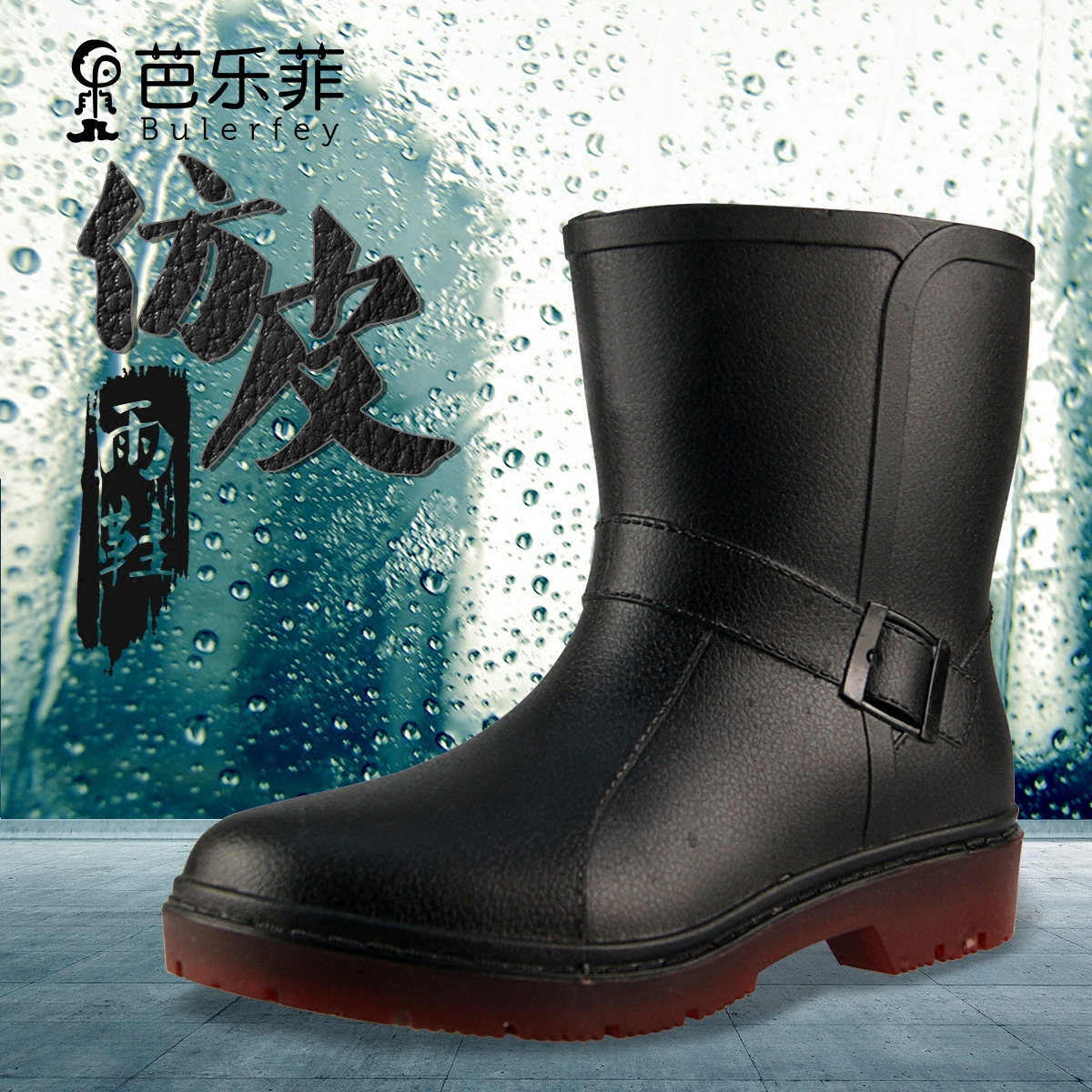 芭乐菲男士中筒加厚中帮雨鞋短筒牛筋雨靴大码工作水鞋套鞋男鞋